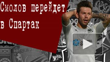 """Смолов переходит в """"Спартак"""""""