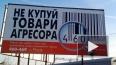 Ситуация на Украине: страна на грани банкротства бойкоти...