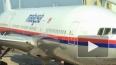 Боинг 777, последние новости: эксперты получили данные ...