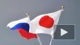 Япония ввела новые санкции против России в связи с украи...