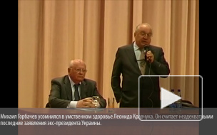 Горбачев считает маразматиком экс-президента Украины Кравчука