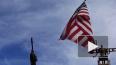 Госдепартамент США рассказал о добыче нефти в Сирии