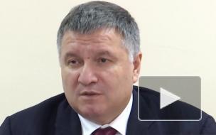Аваков предупредил украинцев о голоде