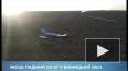 В сети появилось видео с места крушения Су-27 на ...