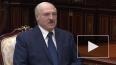 """Лукашенко потребовал навести """"порядок в городе-герое ..."""