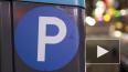 В Госдуме предложили сделать московские парковки бесплат...