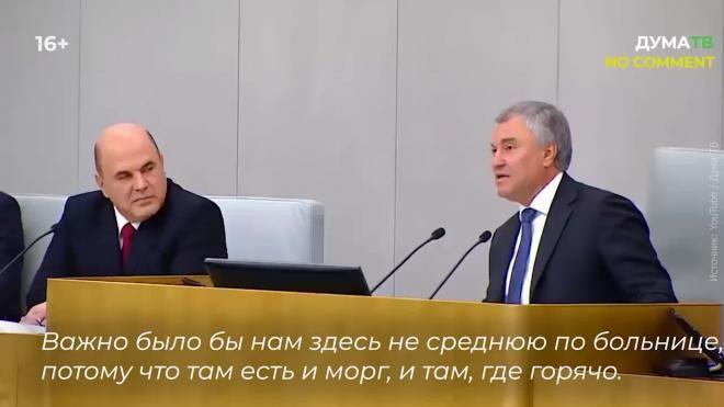 Володин поспорил с Мишустиным о зарплатах учителей