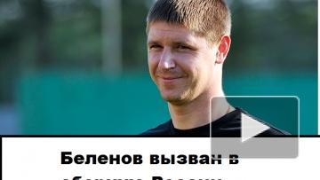 Беленов получил вызов в сборную России вместо Акинфеева