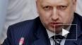 Новости Украины: Турчинов призвал изгнать из Рады ...