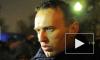 Яшин и Навальный останутся в СИЗО на 15 суток