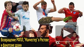 "Возвращение РФПЛ, ""Манчестер"" в Ростове и фанатские драки"