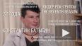 Кто такой Константин Батыгин: биография нового героя ...
