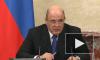Мишустин заявил, что власть не бросит россиян, оказавшихся за границей