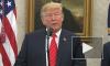 Трамп заявил, что ему все равно, пойдет ли Иран на переговоры