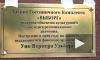 """Память Уно Ульберга увековечили в мемориальной табличке на здании гостиницы """"Выборг"""""""