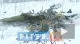 Крушение самолета Ан-148: специалисты расшифровывают ...