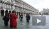 Видео: «итальянский Франкеншторм» затопил Венецию