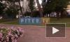 В Адмиралтейском районе после ремонта открылся сад Валентина Пикуля