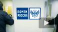 """""""Почта России"""" сократит контрольные сроки доставки ..."""