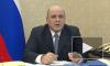 Мишустин объявил о готовности 27 регионов к смягчению ограничений