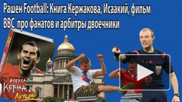 Рашен Football: Книга Кержакова, Исаакий, фильм BBC ...
