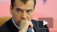 Премьер-министр Дмитрий Медведев рассказывает о курсе ...