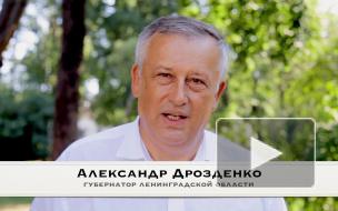 Видео: Губернатор Ленинградской области Александр Дрозденко приглашает в Выборг, отметить День Ленинградской области