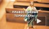 """Кто установил в Петербурге """"православные терминалы"""""""