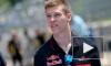 В квалификации «Формулы 1» в Сочи Даниил Квят занял рекордное пятое место