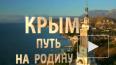 """""""Крым. Путь на Родину"""": трейлер документального фильма ..."""