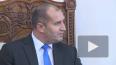 Президент Болгарии приедет в Петербург