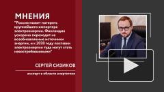 Эксперт: Финляндия отключается от России