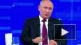 Владимир Путин прокомментировал высокие зарплаты чиновни...