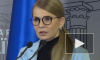Тимошенко считает, что на Украине скрывают реальную статистику жертв коронавируса