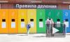 В Петербурге появился пункт раздельного сбора мусора
