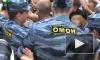 Оппозиционные «Белые ночи» в Петербурге закончились задержаниями и стычками с ОМОНом