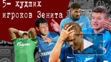 """Пять худших игроков """"Зенита"""""""
