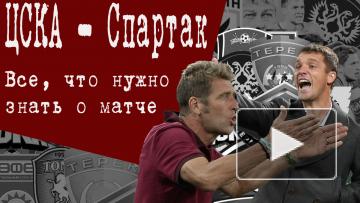 Дерби, дерби, дерби! Все, что нужно знать о матче ЦСКА-Спартак