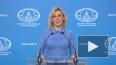 Захарова прокомментировала решение ЕС продлить санкции ...