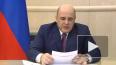 Премьер-министр РФ дал новые поручения по ситуации ...