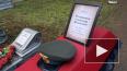 На Северном кладбище захоронили останки летчика Александра ...