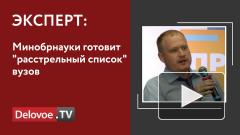 """Минобрнауки готовит """"расстрельный список"""" вузов"""