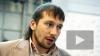 Евгений Чичваркин: силовики боятся отдавать улики