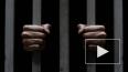 СМИ: охрана массово насилует заключенных саратовской ...