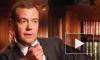 Большинство россиян негативно оценили работу правительства Медведева