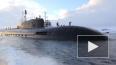 """Атомная подлодка проекта """"Ясень-М"""" """"Новосибирск"""" спущена..."""