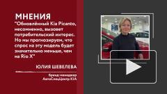 Новая Kia Picanto появится в России в марте
