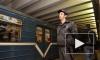 Полиция задержала часть банды грабителей в метро Петербурга