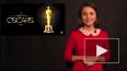 """Хорошие новости:смех, слезы и тюленьи хлопки на """"Оскаре-..."""