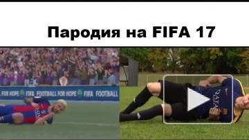 Игроки спародировали баги в новой FIFA